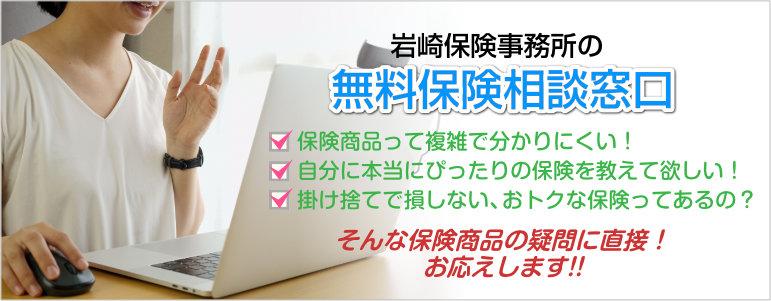 あなたにピッタリの保険商品をサポート!乗り合い保険会社の岩崎保険事務所