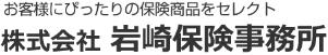 アフラック/メットライフ生命/山口県周南市/岩崎保険事務所 代理店