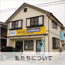 山口県周南市の保険代理店(乗り合い)、岩崎保険事務所の紹介。