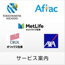 アフラック・メットライフ生命・東京日動海上・オリックス生命など取扱の保険商品を紹介します。