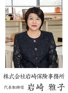 株式会社岩崎保険事務所 代表取締役 岩崎雅子